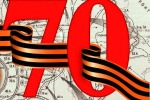 Поздравляем с 70-летием Великой Победы!!!