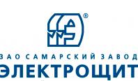 """Группа Компаний, ЗАО, """"Электрощит"""" ТМ - Самара"""