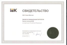 Мы - официальный партнер Группы копманий IEK!